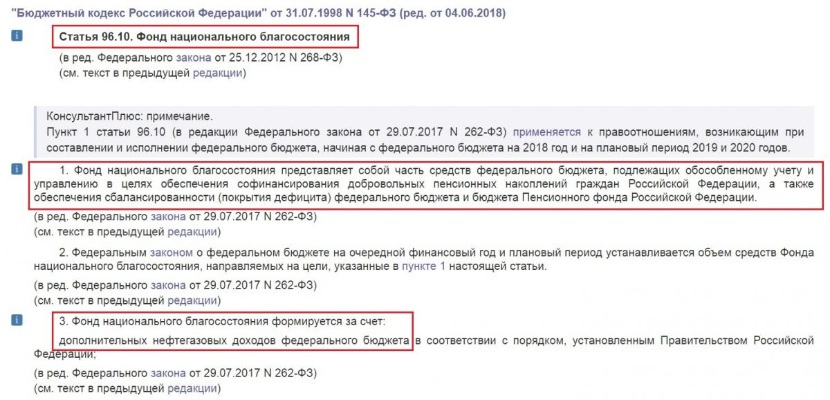 Фрагмент Статьи 96.10 БК РФ от 31.07.1998 N 145-ФЗ (ред. от 04.06.2018)