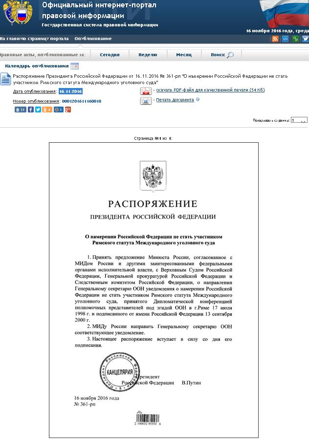 Свершилось!: Россия выйдет из соглашения по Международному уголовному суду