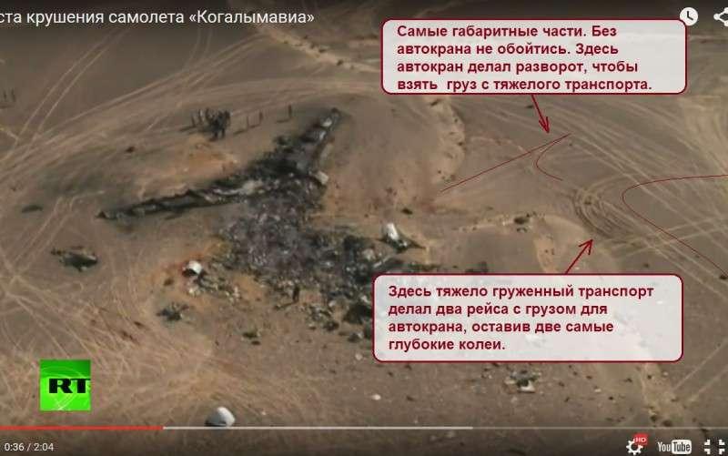 Версия катастрофы Аэробуса А321 на Синае полностью вымышлена