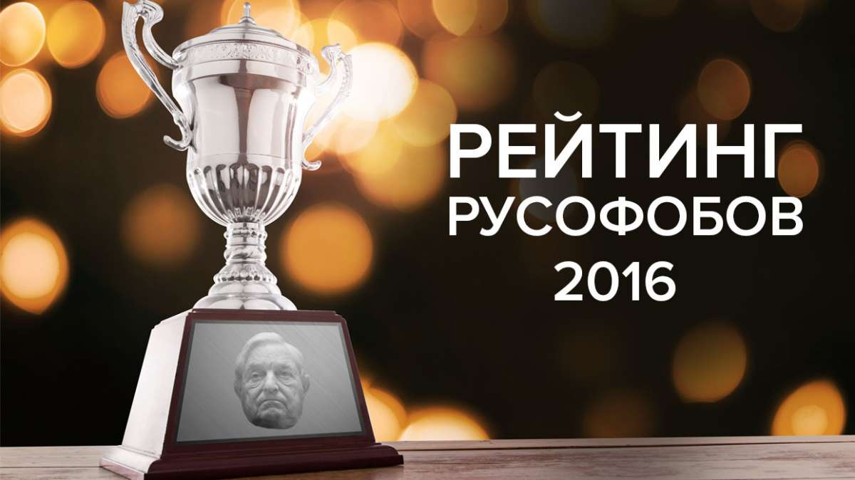 Рейтинг 100 самых гнусных русофобов – ненавистников всего русского