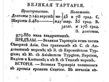 Ещё несколько фактов о Великой Тартарии