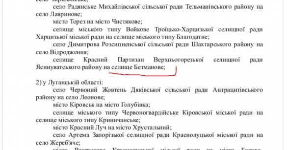 Украинские законодатели переименовали поселок «Красный Партизан» на территории ДНР в «селище Бетманове», а Красноперекопск в Крыму — в «Яны Капу» | Русская весна