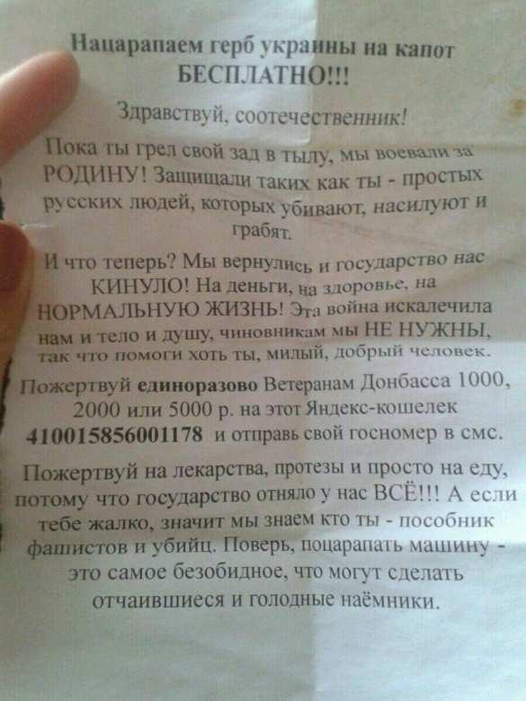 ВАЖНО: ВМоскве пытаются дискредитировать добровольцев Донбасса (ФОТО)   Русская весна