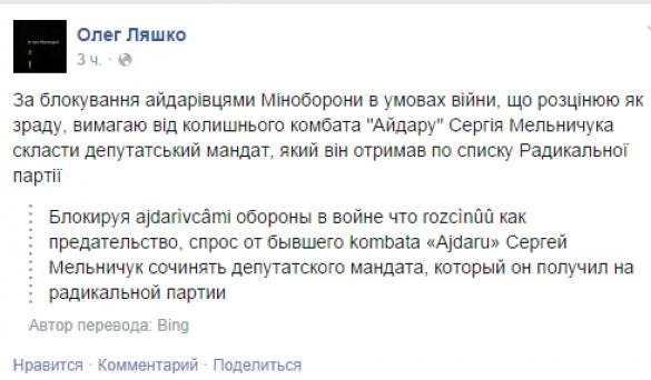 Ляшко обвинил визмене батальон «Айдар» икомбата Мельничука | Русская весна
