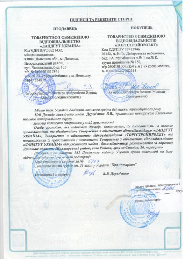 «Киберберкут» вывел на чистую воду Яценюка и Яроша   Русская весна