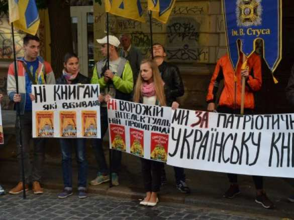 Во Львове протестовали против книг (ФОТО) | Русская весна