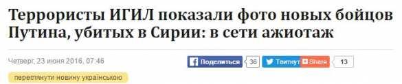 ВАЖНО: ИГИЛ атакует Россию кадрами с военными ВС РФ, якобы погибшими в сирийской Ракке (ФОТО, ВИДЕО)   Русская весна