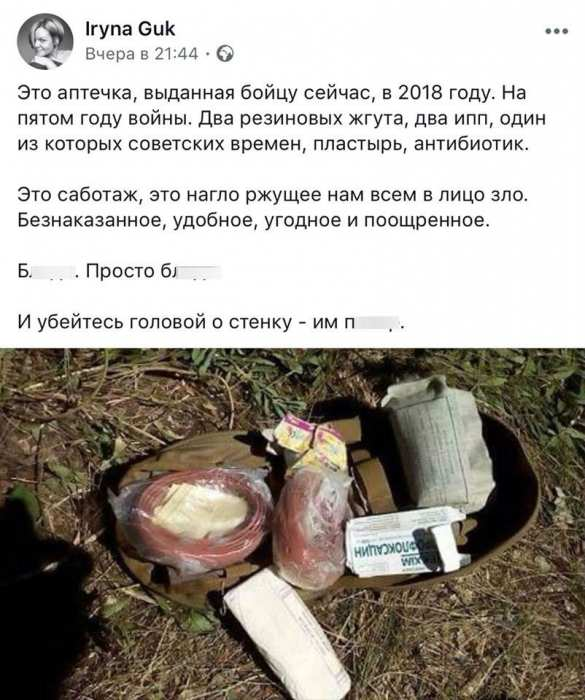 Хватит только удавиться: «патрiоты» возмущаются аптечками ВСУ(ФОТО) | Русская весна