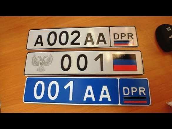 Автомобильные номера ДНР получили 10 тысяч автовладельцев   Русская весна