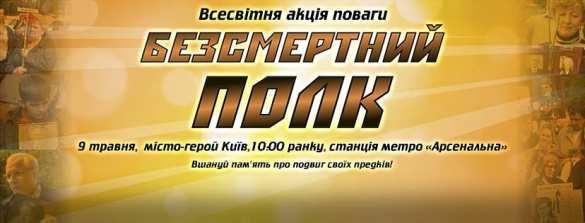 9 мая «Бессмертный полк» пройдет по улицам Киева | Русская весна