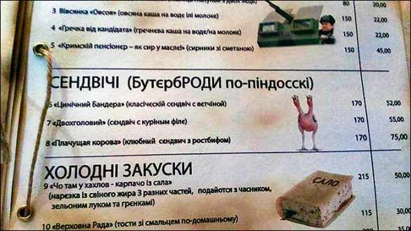 В Киеве открыли бар  для людоедов и садистов (ФОТО) | Русская весна