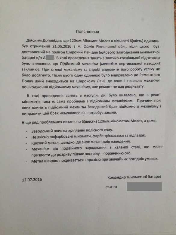 Скандал: Порошенко передал ВСУбракованные миномёты пополмиллиона заштуку (ФОТО) | Русская весна