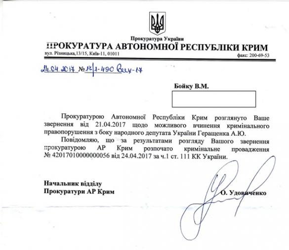 Против Геращенко открыли уголовное дело огосизмене (ДОКУМЕНТ) | Русская весна