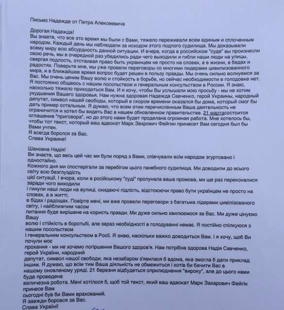 Адвокат Савченко заявил, что письмо от Порошенко с просьбой прекратить голодовку оказалось «кремлевской провокацией» (ДОКУМЕНТ) | Русская весна