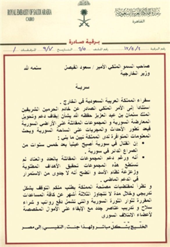 Секретный документ: Саудовская Аравия решила отказаться отподдержки сирийской оппозиции | Русская весна