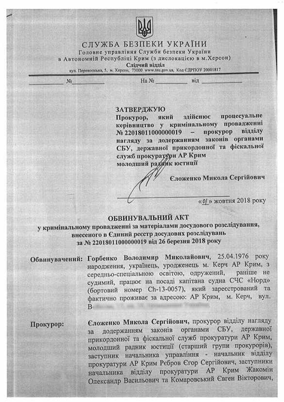 Капитан «Норда» вернулся в Крым абсолютно законно, — адвокат моряка (ДОКУМЕНТЫ) | Русская весна