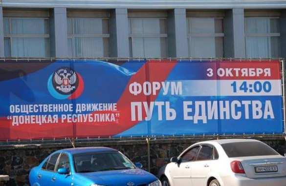 Форум движения «Донецкая Республика» в столице ДНР посетили 25 тысяч активистов (ФОТО) | Русская весна