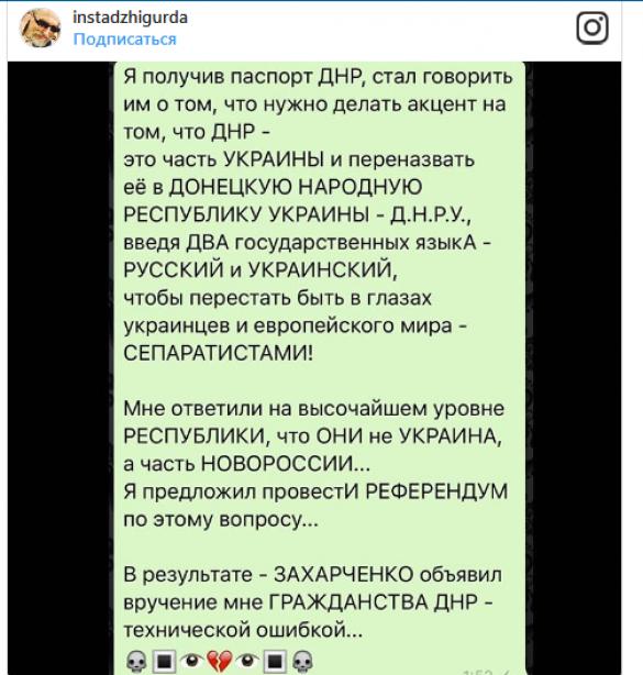 Джигурда объяснил, за что Захарченко лишил его гражданства ДНР | Русская весна