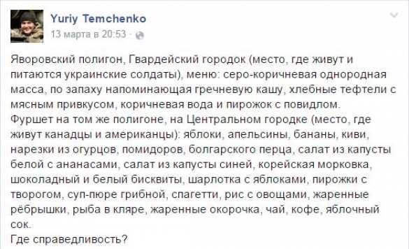 «Почему нас кормят хуже собак, а иностранных солдат — ананасами, шарлоткой и рыбой в кляре?» (ФОТО) | Русская весна