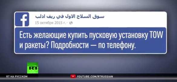 «Есть в наличии новый ракетный комплекс TOW», — сирийцы продают оружие в Facebook (ФОТО, ВИДЕО) | Русская весна