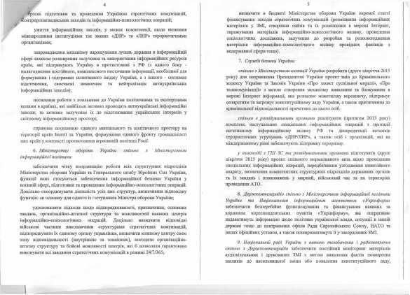 «Создавать недовольство и способствовать расколу элит в РФ» — киберактивисты опубликовали секретные распоряжения СНБО (ДОКУМЕНТ)   Русская весна