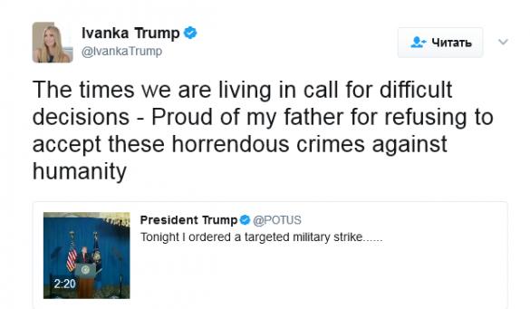 Иванка Трамп «гордится отцом» после ударов по Сирии | Русская весна