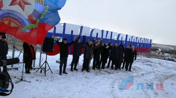 Власти ЛНР открыли памятный знак «Спасибо, Россия!» на границе с Ростовской областью (ФОТО) | Русская весна
