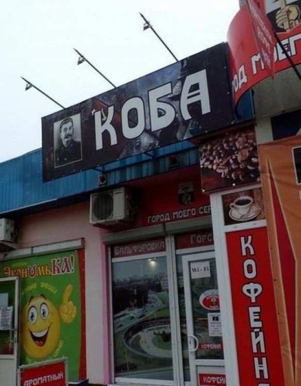 Украина негодует: ВДонецке открыли кафе вчесть Сталина (ФОТО) | Русская весна