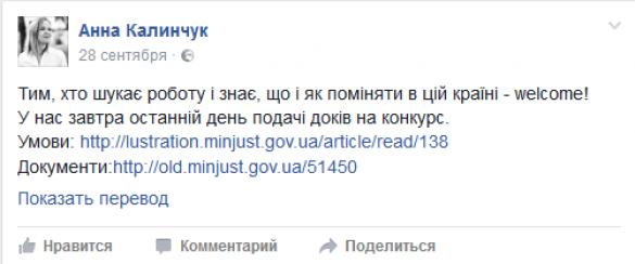 23-летняя львовянка возглавила Департамент люстрации Украины (ФОТО) | Русская весна