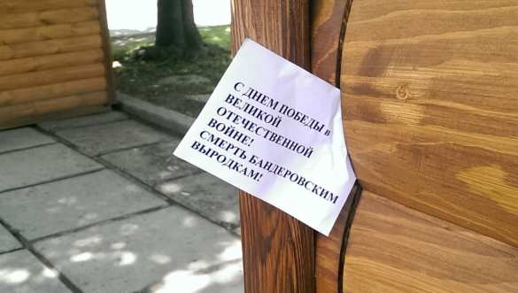 Листовки «Смерть бандеровцам!» разбрасывают в оккупированном Краматорске (ФОТО) | Русская весна