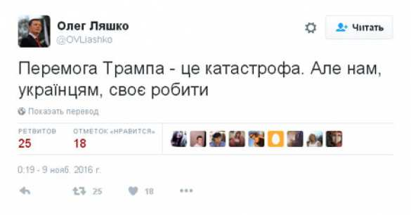 «Это катастрофа», — Ляшко о победе Трампа | Русская весна