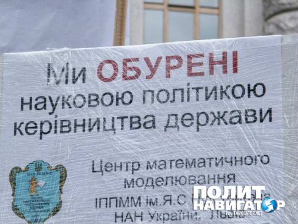 «Научите выживать на 1200 гривен», — украинские ученые пикетировали кабмин (ФОТО, ВИДЕО) | Русская весна