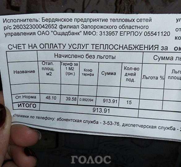 Победа Майдана: Украинцы шокированы платежками за отопление (ДОКУМЕНТ) | Русская весна