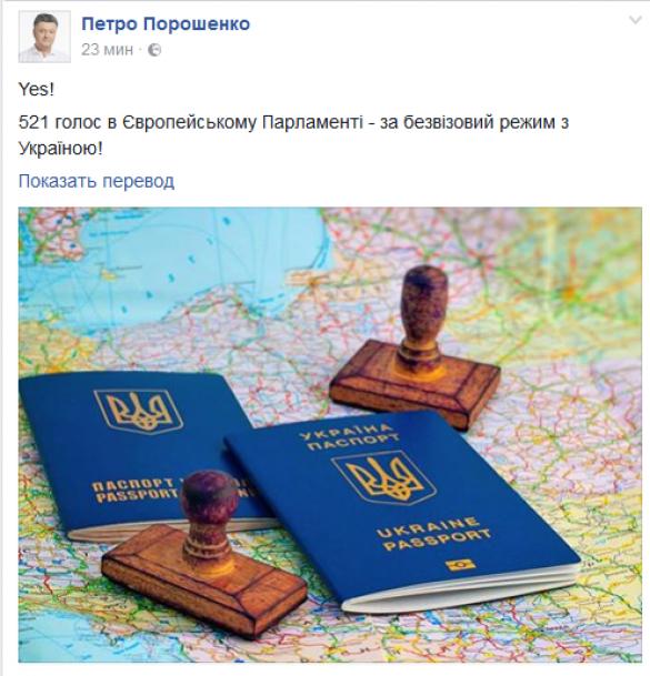 Yes! — Порошенко о «безвизе» (+ВИДЕО) | Русская весна