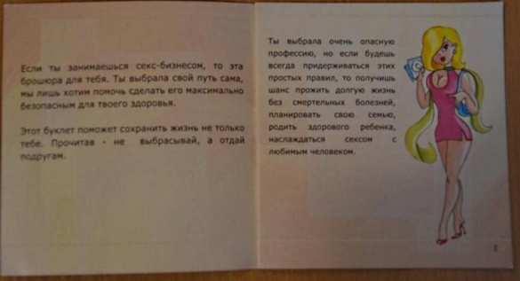Украинских школьниц учат, как правильно заниматься проституцией (ФОТО) | Русская весна
