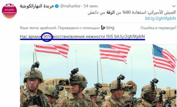 США терпят фиаско: Коалиция второй раз за неделю освободила Ракку и опять лишь на 90% (ФОТО) | Русская весна