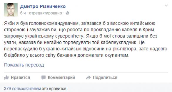 В батальоне «Донбасс» предложили уничтожить китайский кабелеукладчик, прокладывающий энергомост в Крым (ФОТО) | Русская весна