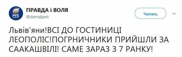 Пограничники и полиция пытаются задержать Саакашвили (ВИДЕО) | Русская весна