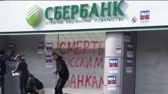 СРОЧНО: Боевики «Азова» замуровывают сотрудников Сбербанка в Киеве (ФОТО, ВИДЕО) | Русская весна