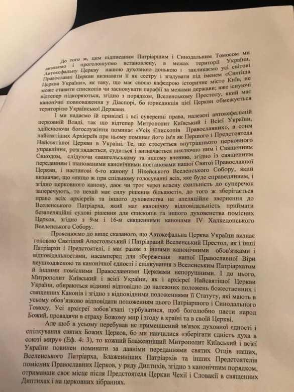 Полный текст Томоса (ФОТО, ДОКУМЕНТ)   Русская весна