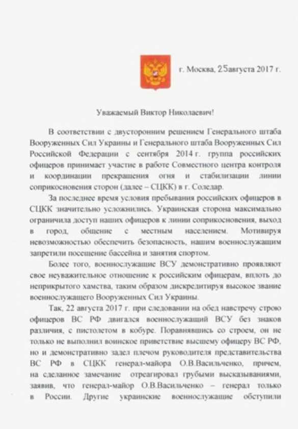 Украина похищает российских полковников и оскорбляет российских генералов:об отношении кнашим военным вСЦКК (ДОКУМЕНТ) | Русская весна