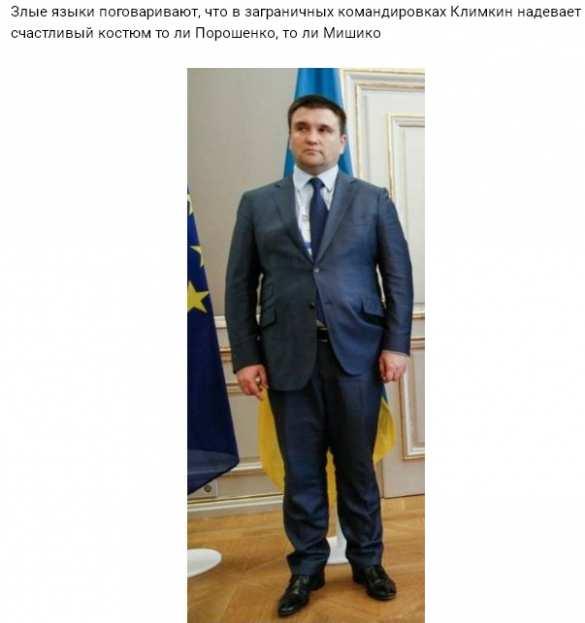 ВСети смеются надфото главы МИДУкраины (ФОТО, ВИДЕО) | Русская весна