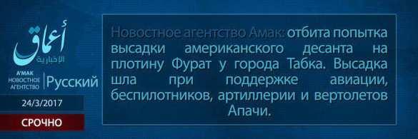 Спецназ США при поддержке «Апачей» провалил операцию по захвату у ИГИЛ дамбы Евфрат в Ракке (ВИДЕО) | Русская весна