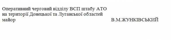 СРОЧНО: СБУ готовит информационную атаку на Армию ДНР (ДОКУМЕНТ)   Русская весна