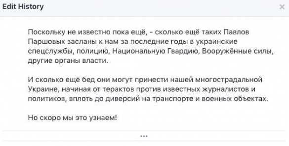 Геращенко пять разпереписывал биографию «российского диверсанта», убившего Вороненкова (СКРИНЫ) | Русская весна