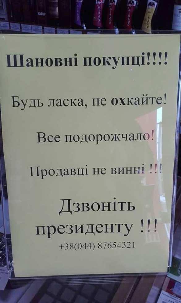«Звоните Порошенко!»: вКиеве нашли виновного вподорожании продуктов   Русская весна