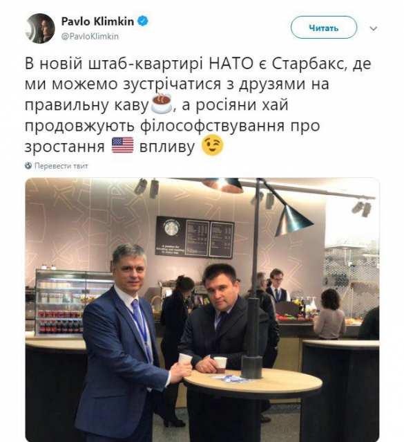«Слабоумного» Климкина, похваставшегося «Старбаксом» вштаб-квартире НАТО, жёстко высмеяли в Сети | Русская весна