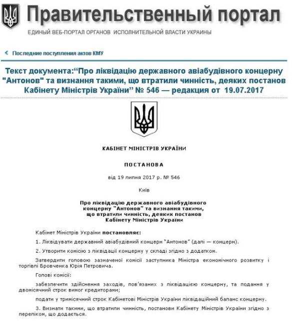 Украина ликвидирует концерн «Антонов» (ДОКУМЕНТ) | Русская весна