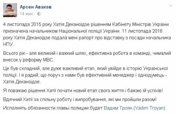 Аваков одобрил отставку Деканоидзе | Русская весна