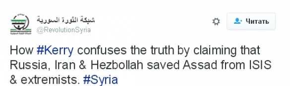 СРОЧНО: Боевики в шоке — Керри заявил, что Россия спасла Сирию, а оппозиция тесно связана с ИГИЛ и «Аль-Каидой» (ВИДЕО)   Русская весна